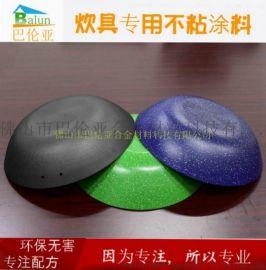 佛山不粘涂料厂家特氟龙涂料有机硅涂料电烫斗专用