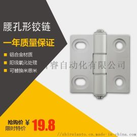 厂家直销铝合金合页 工业腰孔形铝铰链 可替换米思米