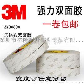 3M9080A双面胶强力无痕超薄半透明防水耐高温屏幕维修胶带LED灯带