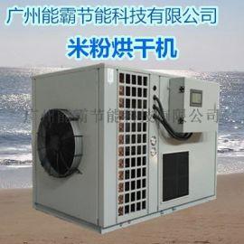 广州能霸全自动米粉烘干机