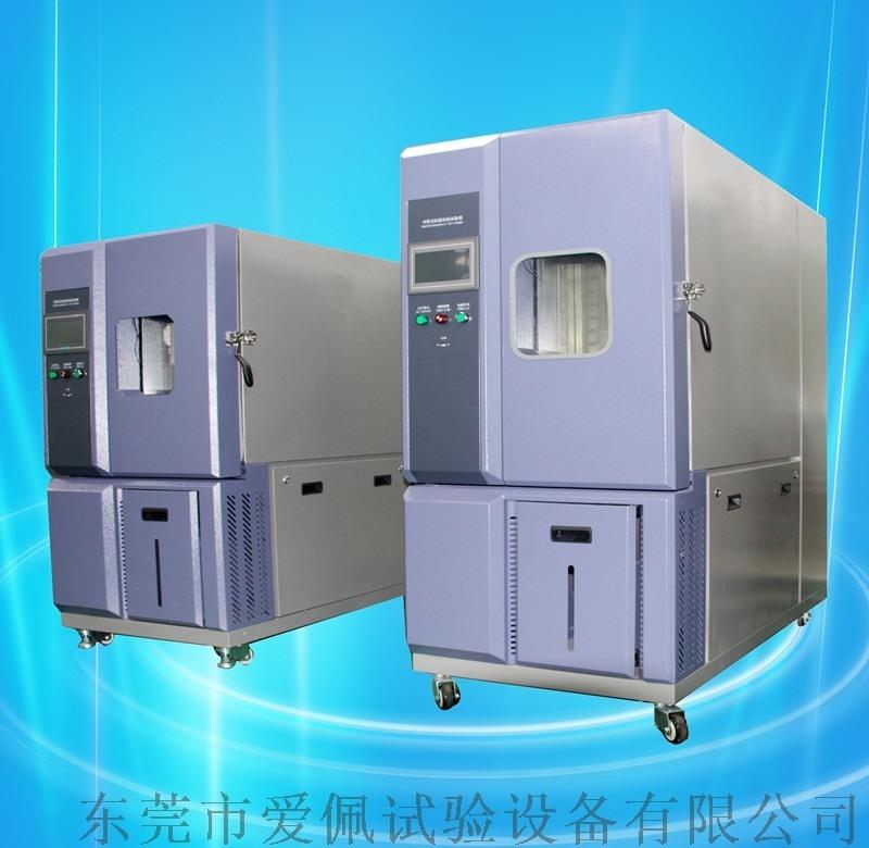 工业高低温一体机  广州高低温箱品牌