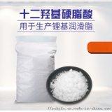 十二羟基硬脂酸 厂家 106-14-9