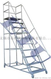 仓库移动平台梯楼梯登高车梯**货梯子理货梯车