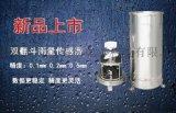 高精度金属双翻斗雨量传感器 脉冲485可选0.2mm0.5mm精度可选雨量计