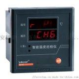 安科瑞ARTM-8温度巡检测控仪表 带RS485接口和2路继电器输出