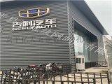 吉利4s店外牆裝飾網演繹不凡的時尚調調