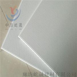 吊顶铝天花 金属微孔吸音板 复合岩棉铝扣板