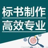 西安代写标书公司 专业招标文件项目投标书编制服务