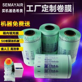 Semayair气泡膜缓冲袋气柱袋填充膜葫芦膜