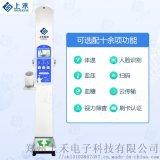 山东身高体重测量仪 智能  一体机