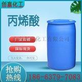 丙烯酸工业级现货供应 国标含量 粘合剂