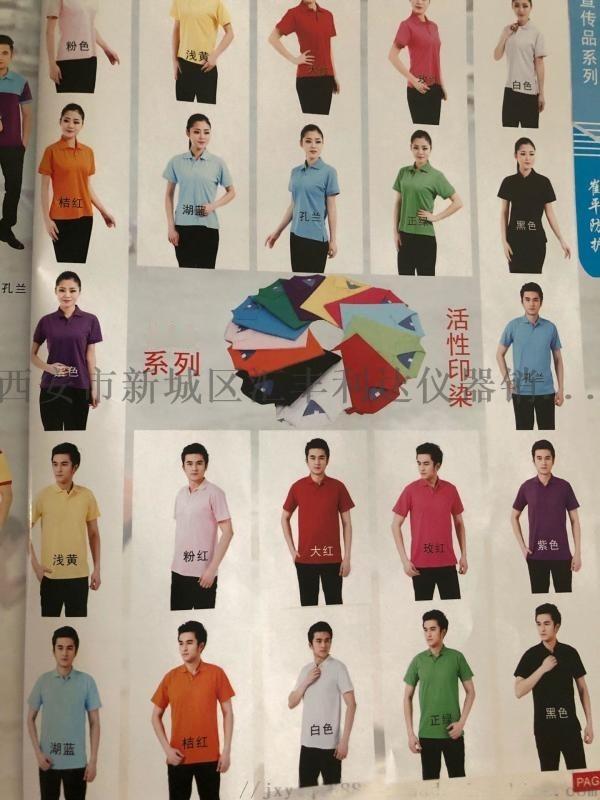 西安哪余定做工作服廣告衫文化衫