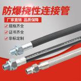 BNG防爆挠性管4分6分绕性管绕线连接管金属穿线管