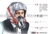 西安消防面具逃生面具13659259282