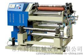 腾拓TT-FTJ700离型纸,离型膜小规格精密分切机