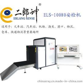 通道式X光机,10080行李安检机,物流安检X光机