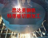 南京钢板切割厂家,中厚板切割配送,钢板切割图片-顾