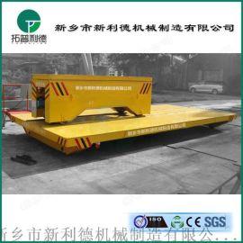 钢包牵引车厂家精心定制滑触线供电轨道平车