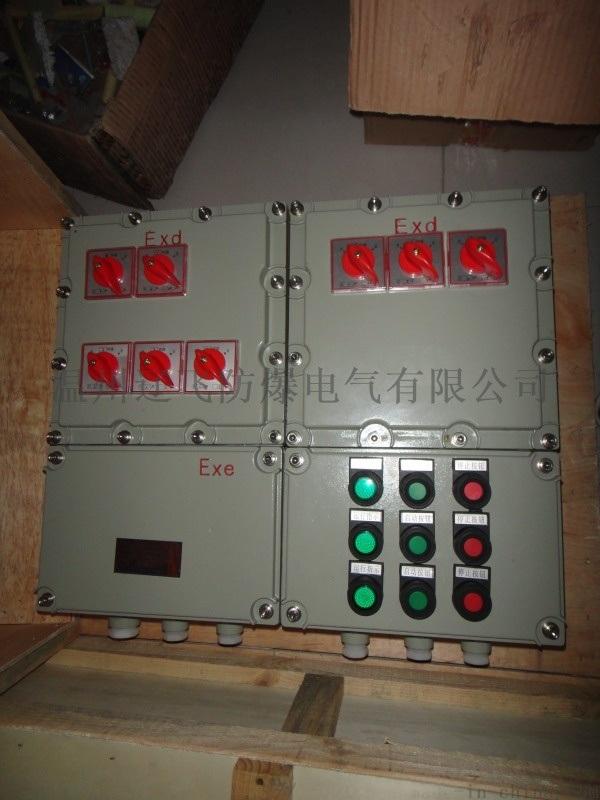 BXK钢板防爆电气控制箱