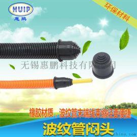 波纹管闷头 橡胶材质TPE原料制作软管堵头 阶梯式闷盖 可根据线径开孔