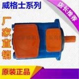 25VTBPS14A-2203AA22R 威格士叶片泵