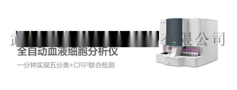 迈瑞全自动血液分析仪BC-5180CRP