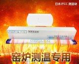 测温块JFCC L1050-1300℃窑炉测温