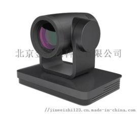 金微视信息通讯类高清视频会议摄像机JWS720