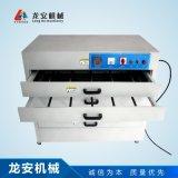 LA9012网版烤箱 烘版箱 烤版机 抽屉式烘干机