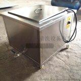 不锈钢清洗槽,超声波除油污除蜡脂除积碳不锈钢清洗槽