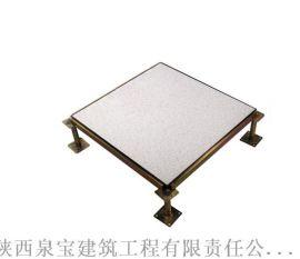 西安陶瓷防静电地板 全钢防静电地板一平方多少钱