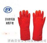 消防防护服 防低温液氮手套+FA防低温液氮手套