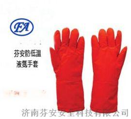 消防防護服 防低溫液氮手套+FA防低溫液氮手套