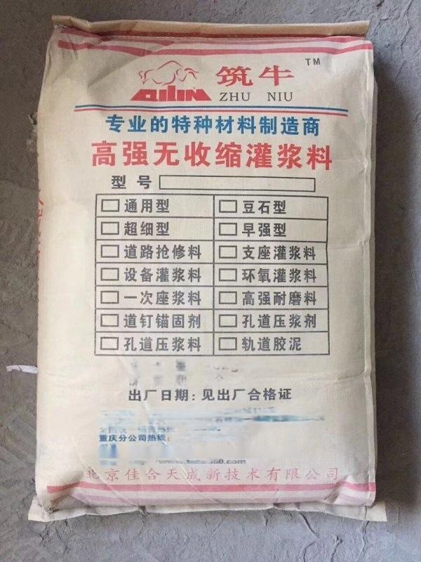 運城灌漿料多少錢一噸-築牛牌灌漿料廠家報價