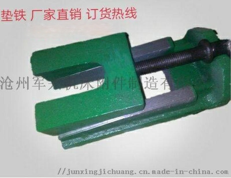 供应垫铁游乐设备调整减震安全性高调整垫铁 军兴制造