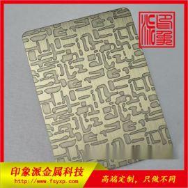 供应304**纹青古铜不锈钢彩色装饰板厂家