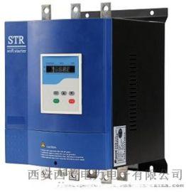 电机软启动器 西安西普STR055B-3软启动器