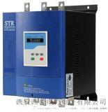 電機軟啓動器 西安西普STR055B-3軟啓動器