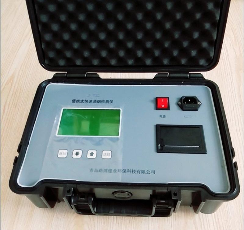 内置打印机 LB-7021便携直读式快速油烟检测仪