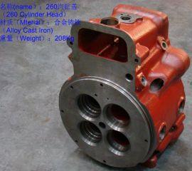 柴油机汽缸盖(260型)