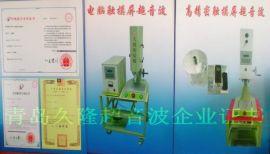超声波塑胶焊接机(BC-1528)