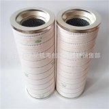 厂家直销 折叠滤芯 HC8400FUT26H HC8400FKT26H   液压油滤芯