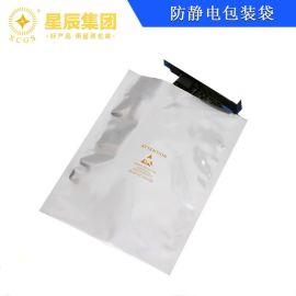 厂家直销灰色半透明**平口袋 电子产品静电袋 抗静电危害包装袋