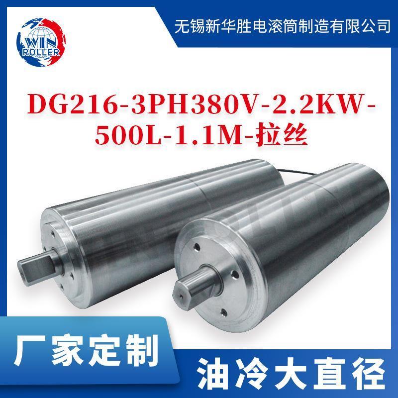 新华胜油冷电动滚筒大直径DG216-3PH380V-2.2KW-500L-1.1M-拉丝
