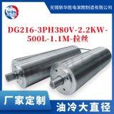 新華勝油冷電動滾筒大直徑DG216-3PH380V-2.2KW-500L-1.1M-拉絲