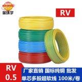 厂家金环宇RV 0.5软电线批发 仪表电线  电源线 设备控制电线