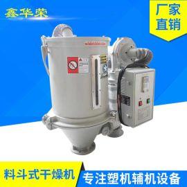 专业制造立式塑料颗粒粒子料斗式干燥机烘干机塑料干燥机厂家直销