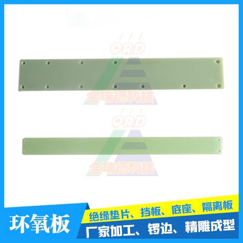 絕緣板加工 FR4/3240適合控制櫃 配電箱 整流器 絕緣配套部件
