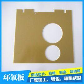 加工環氧板 優質黃色環氧板 加工樹脂板 FR4 3240 絕緣板