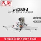桌上型酥皮机 台式酥皮机450B 来自台湾制造商 厂家直销